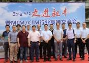 昶丰5.12MIM/CIM行业高端交流会